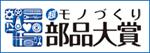 2014年超モノづくり部品大賞奨励賞受賞